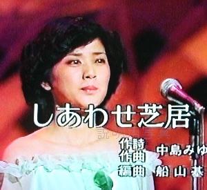1978しあわせ芝居.jpg