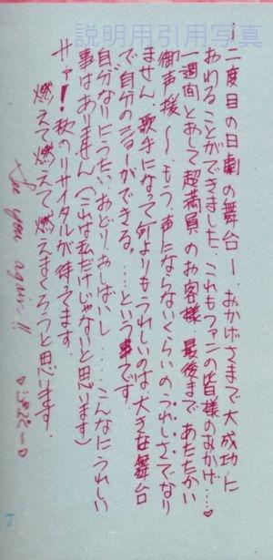 28淳子言葉.jpg