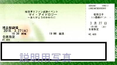 2チケット3.jpg