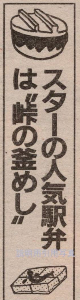 51週刊平凡19840809駅弁エピソード.jpg
