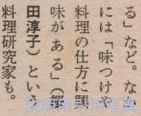 53週刊平凡19840809駅弁エピソード.jpg