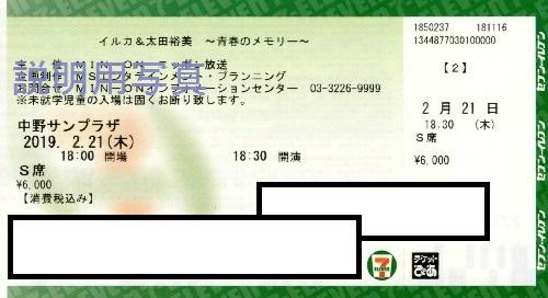 太田裕美イルカ2.jpg