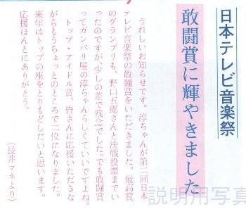 日本テレビ音楽祭敢闘賞.jpg