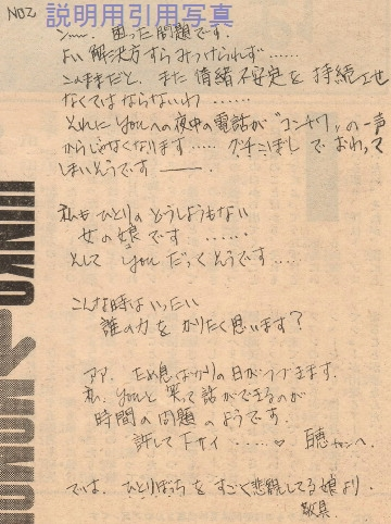 淳子さんから百恵さん2.jpg