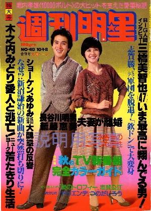 週刊明星-1978.jpg