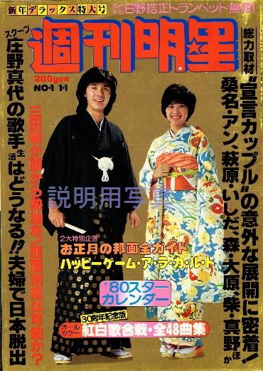 週刊明星-1980.jpg