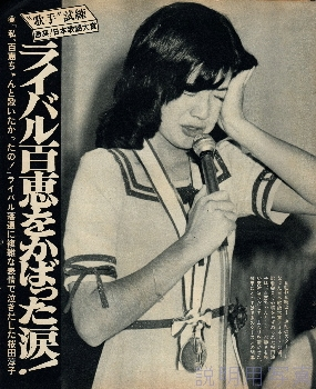 雑誌日本歌謡大賞.jpg